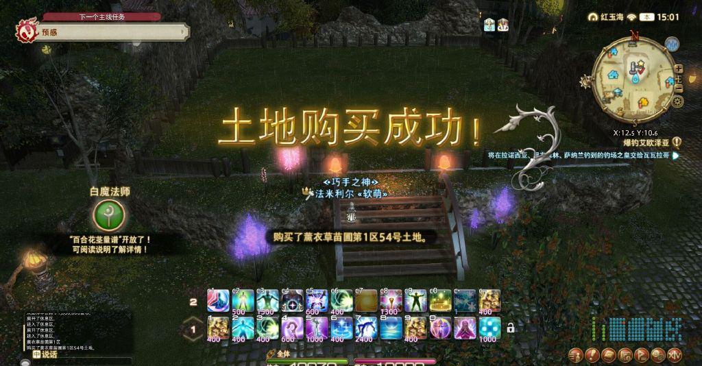 维护期间上线交易 《最终幻想14》内部人员滥用职权遭踢爆