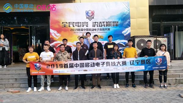 2019首届中国移动电子竞技大赛辽宁晋级名单产生,省区赛强者云