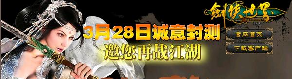 """礼重十一载 《剑侠世界》周年资料片""""盖世英雄""""携新服驾到"""