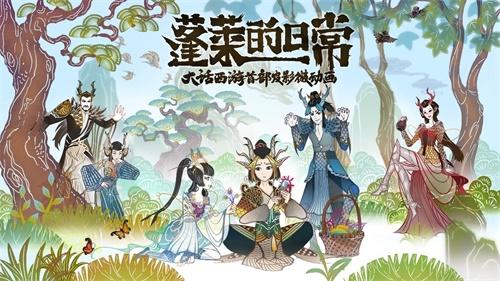 光影中再现中国艺术之美 大话首部皮影微动画上线