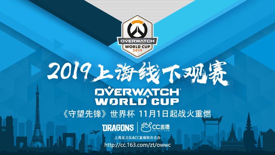 �����3app���ԡ��ٷ���ַ22270.COM_2019《守望先锋世界杯》上海线下观赛 带你感受不一样的沉浸式体验