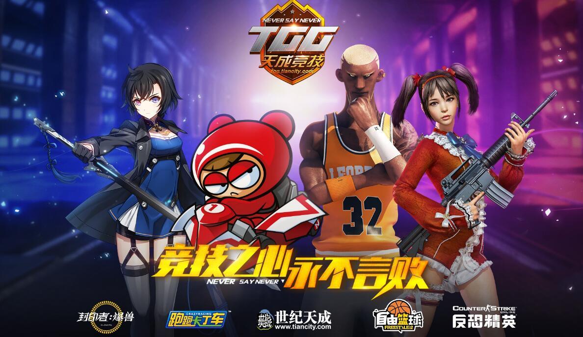 高能对决,2019TGG冬季杯广州站圆满结束!