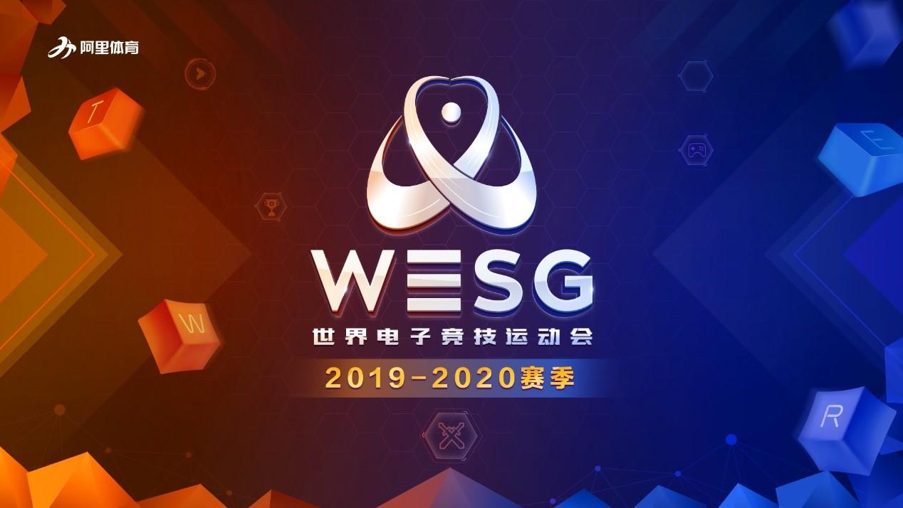 WESG2019-2020中国预选赛四大赛区决战马上开启