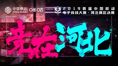 中国移动电竞赛河北区决赛精彩对局 年终决赛新人入围