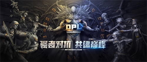 《DNF》 DPL今日开战 赛程、分组抢先看
