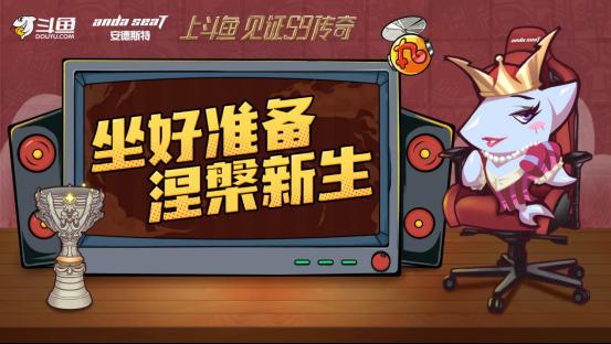 英雄联盟S9总决赛打响 斗鱼联合多品牌4K超高清直播