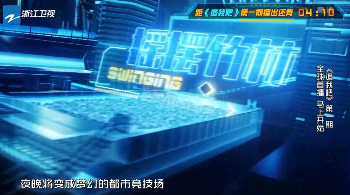 《神武3》跨界合作《追我吧》 都市夜景追逃精彩升級!