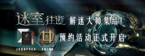 中国体育彩票竞猜平台_解谜大师集结!来网易大神预约《迷室:往逝》赢取超多福利