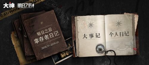 分享《明日之后》幸存者日記,網易大神送你周年專屬禮包!