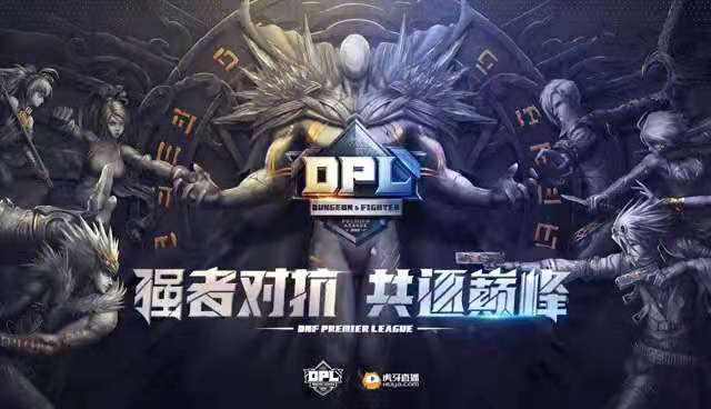 11月17日DPL總決賽全民打團狂歡,虎牙主播全明星陣容出擊
