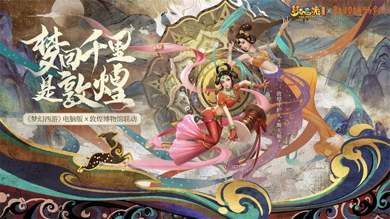 《梦幻西游》电脑版携手敦煌博物馆,开启属于你的千年灵魂探索