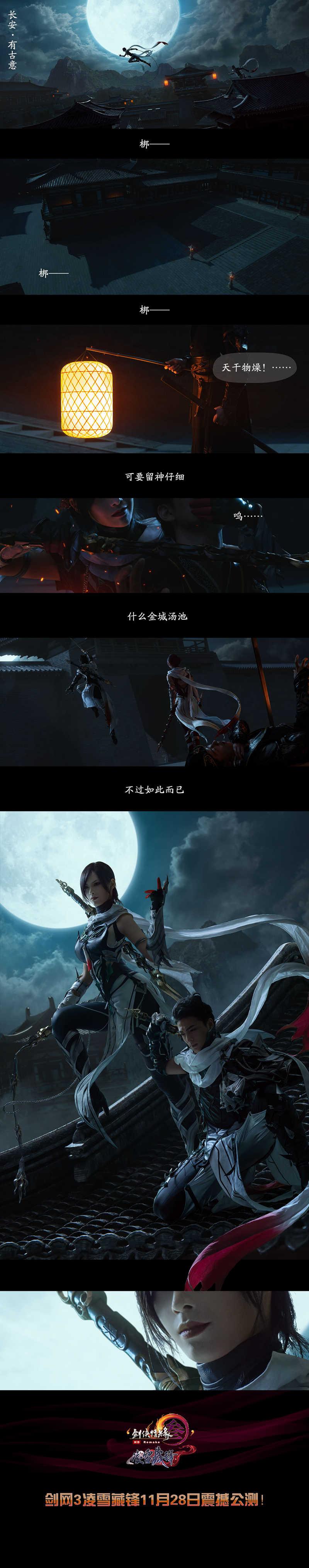 舞台剧专业演员加盟 《剑网3》凌雪阁官方COS公布