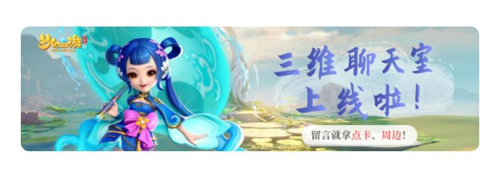 网易大神感恩节活动来袭,《猫和老鼠》《梦幻西游三维版》福利大放送!