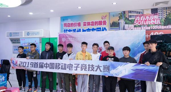中国移动电竞大赛福建预选赛泉州南平赛点冠军产生