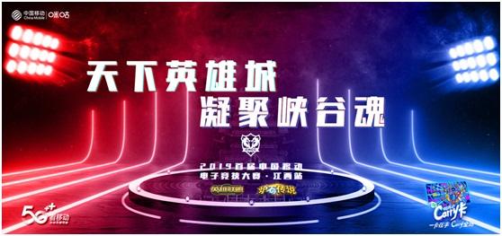 中国移动2019电子竞技大赛江西赛区总决赛即将开启