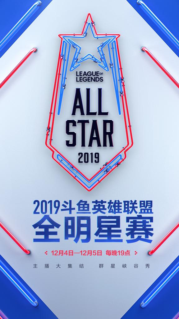 LOL全明星赛临近,2019斗鱼英雄联盟全明星赛今日开启