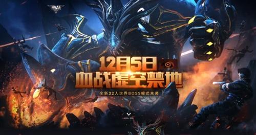 《逆战》32勇士血战世界BOSS 探虚空禁地夺豪华神器
