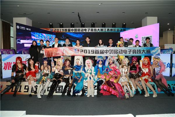 中国移动电子竞技大赛江西决赛圆满落幕