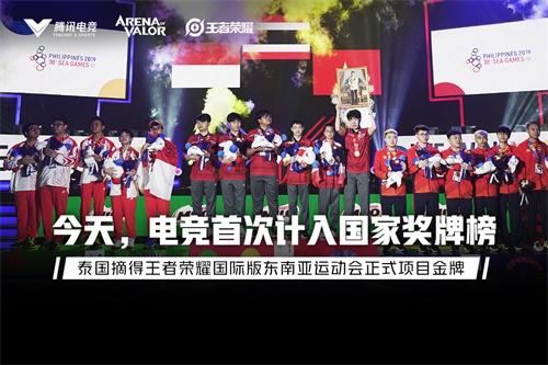 【里程碑】东南亚运动会正式电竞项目金牌诞生,泰国荣获王者荣耀国际版冠军