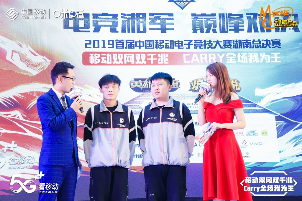 三湘大地决战长沙,中移电竞大赛湖南总决赛冠军加冕! 业内 第3张
