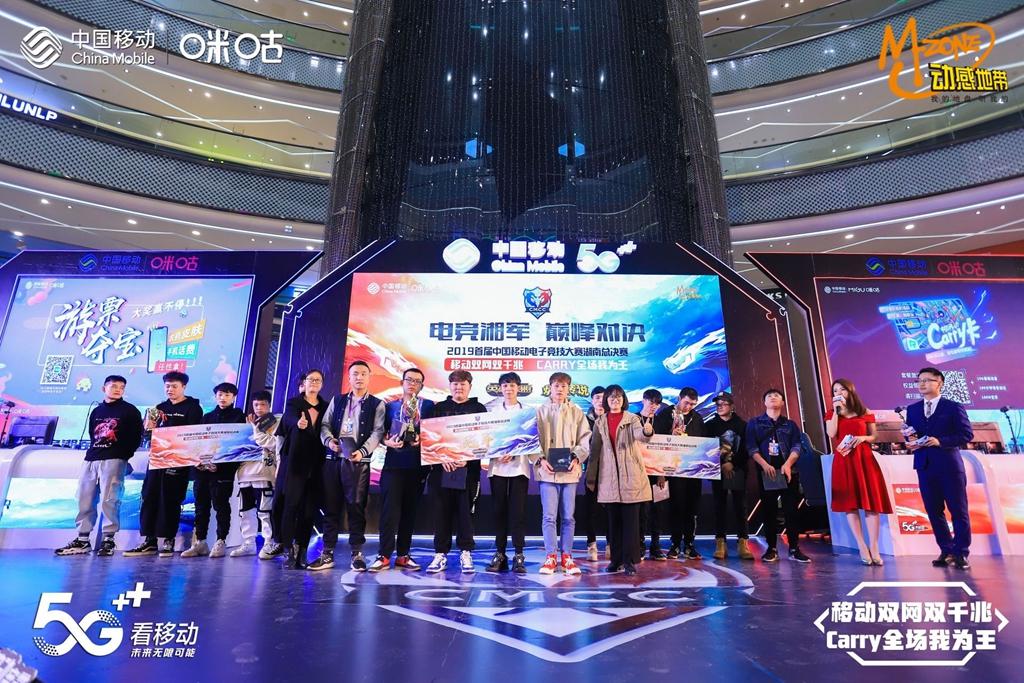 三湘大地决战长沙,中移电竞大赛湖南总决赛冠军加冕! 业内 第7张