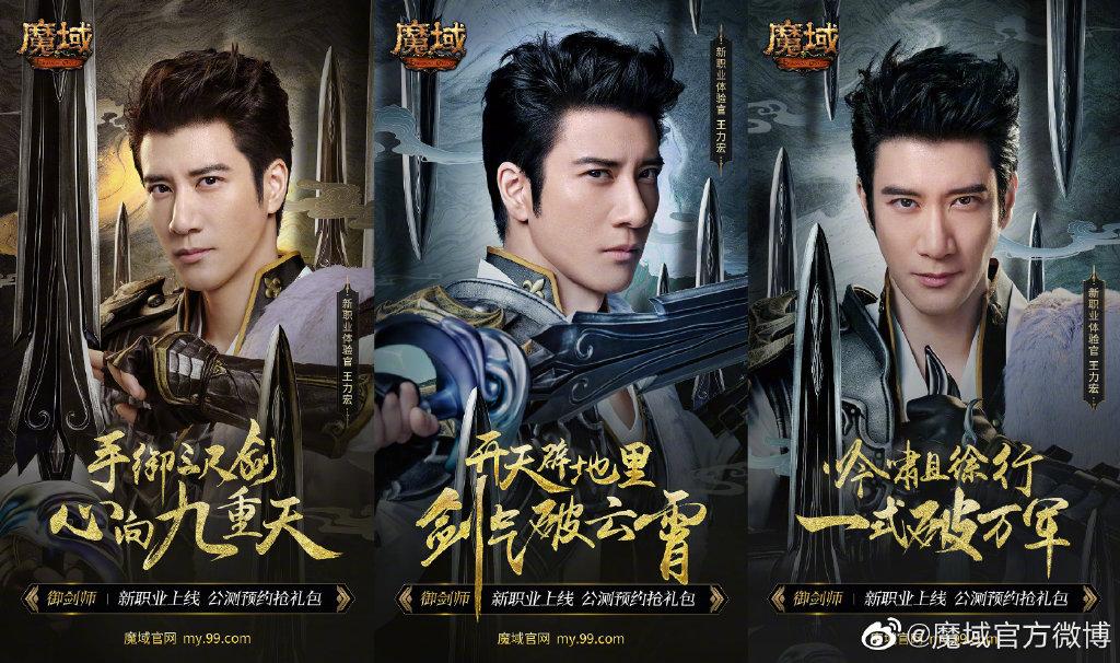王力宏代言国产网游《魔域》 官方宣传片公开