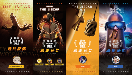 PUBG首届鸡斯卡大奖揭晓 创作者和生态平台欢度盛典