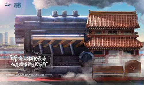 DNF新文创打造南京传统文化数字之旅