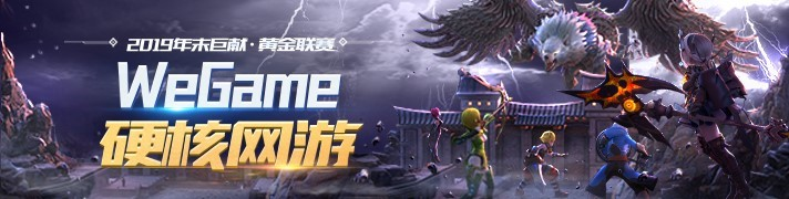 WeGame黄金联赛屠龙大战华丽谢幕,龙之谷最强小队诞生!