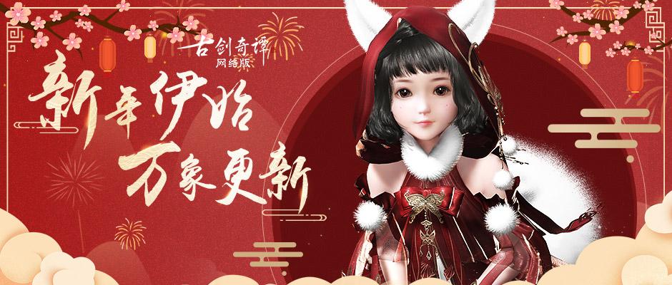 新春新气象,《古剑奇谭OL》2020年1月份精彩亮点抢先曝光