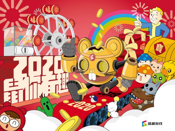 """2020鼠你有趣 盛趣游戏年会""""进驻""""游乐场"""