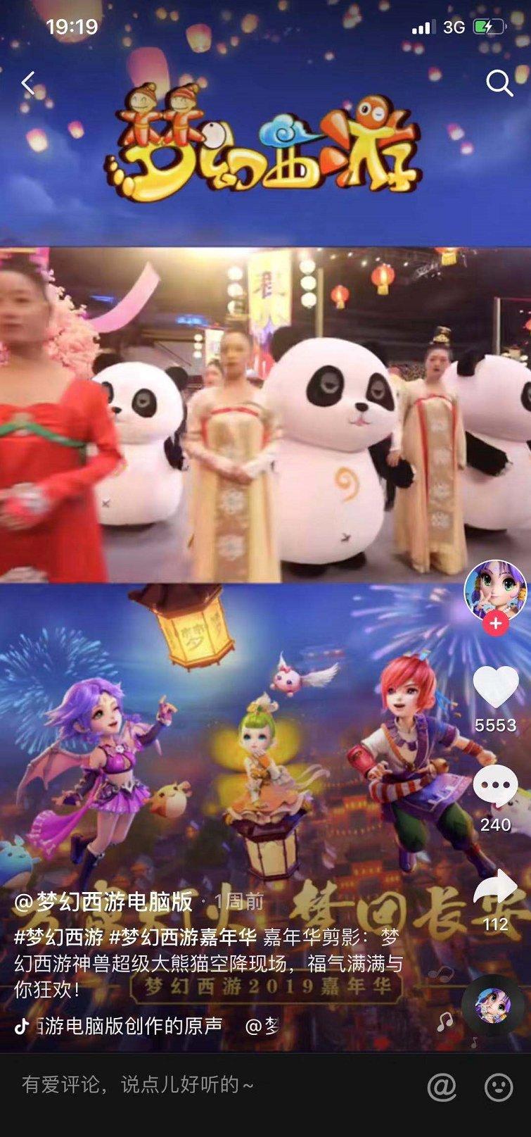 萌动嘉年华,《梦幻西游》电脑版大熊猫受热捧