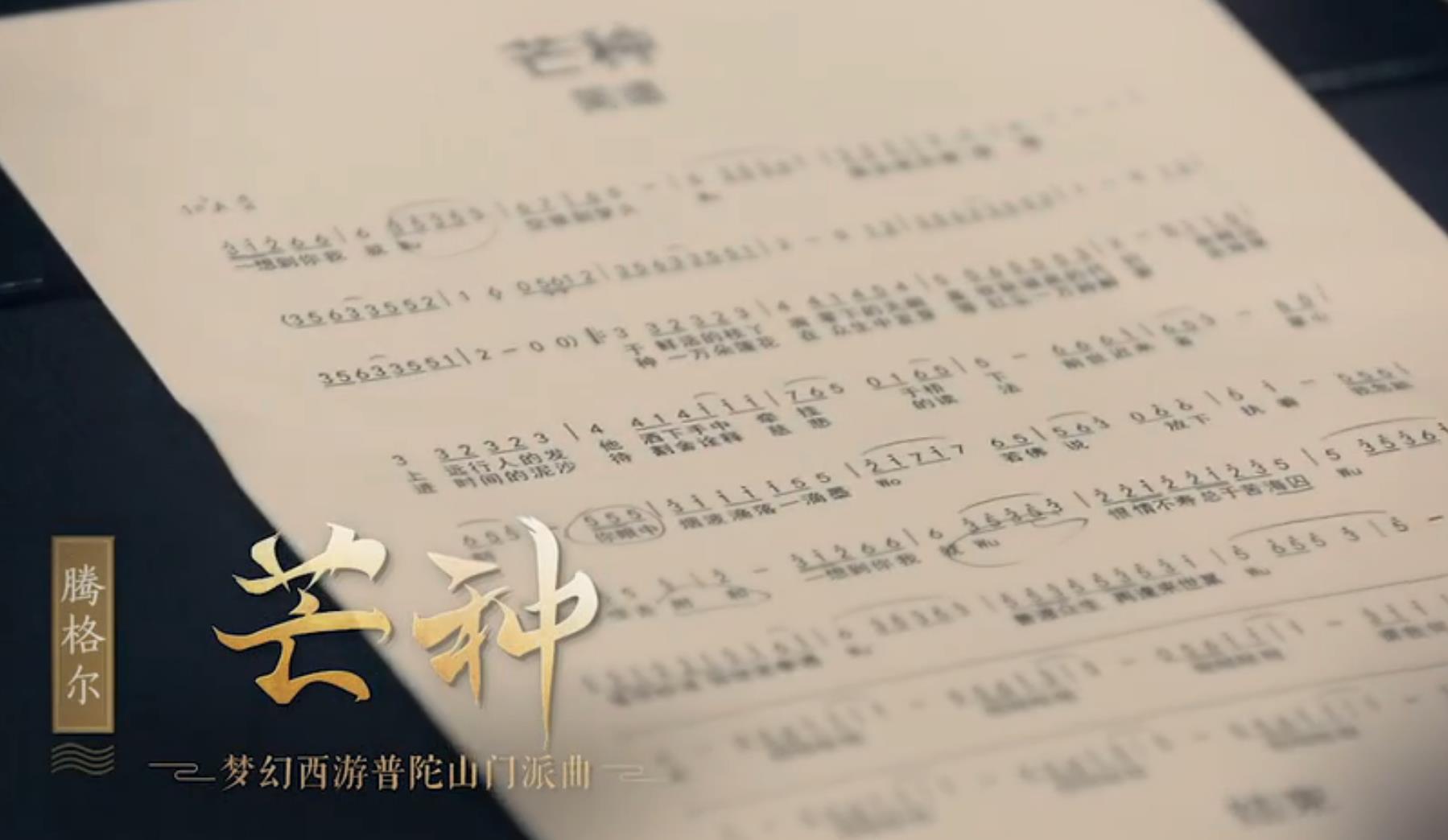 腾格尔完美诠释硬汉柔情!梦幻西游普陀山门派曲《芒种》正式