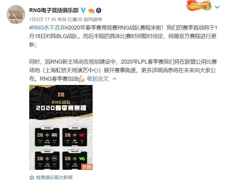 因员工解散、资金吃紧 RNG电竞俱乐部告别北京主场