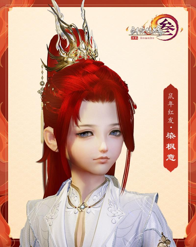 《剑网3》新春盛典好礼不断 鼠年红发今日首曝