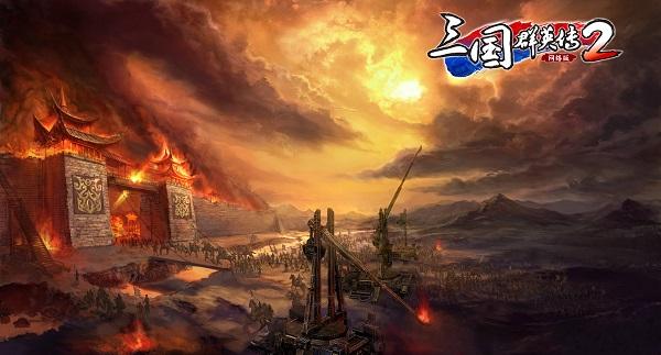 《三国群英传2网络版》新版本爆料第七弹——国战升级风云再起