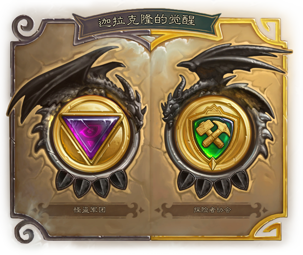 《炉石传说》全新冒险模式1月22日开启 送35张全新卡牌