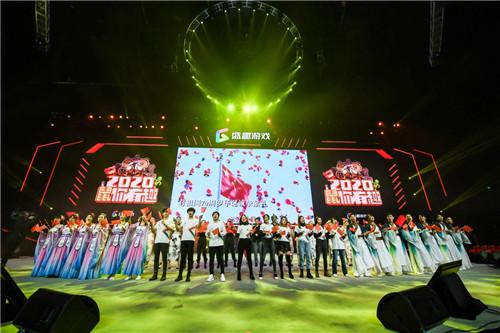 """2020盛趣游戏年会""""快闪""""表白祖国 红色文化成""""跨年""""必备"""