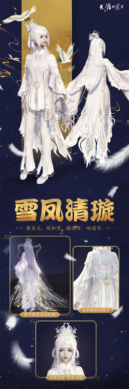 《天涯明月刀》豪华春节福利曝光 新年外观来就送