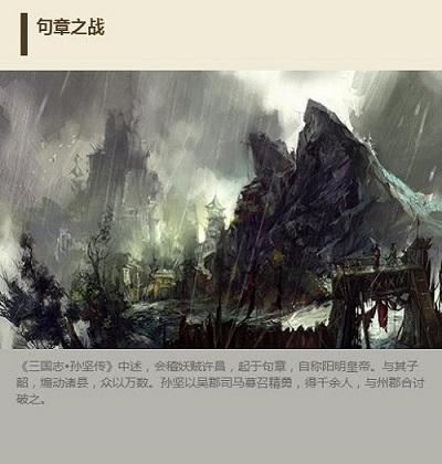 《三国群英传2网络版》新版本爆料第八弹——战句章、讨伐锦帆贼
