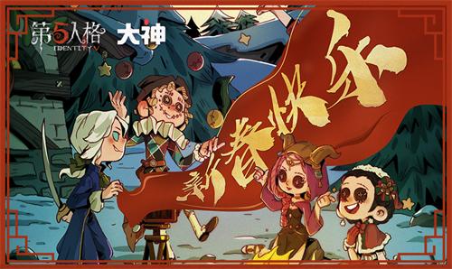 《第五人格》新春活动盘点:大神冲榜S2赛季强势开启、分享年终总结赢精美周边!