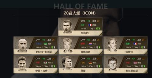《FIFAOnline4》新春版本更新 齐祖领衔、状态系统登场