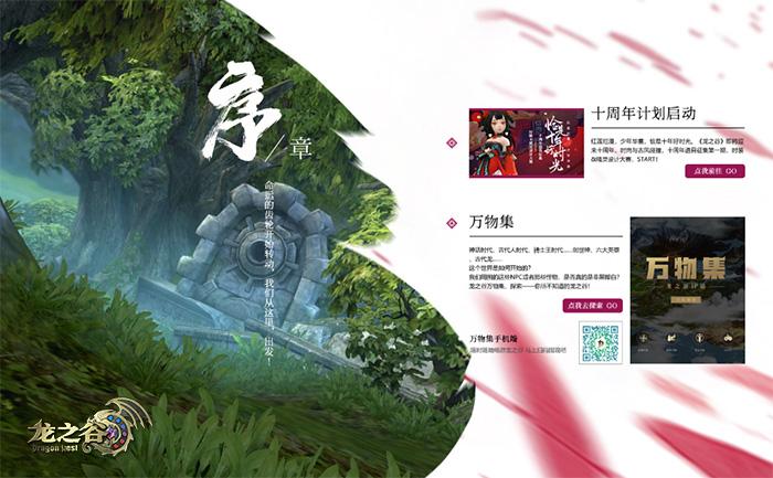 《龙之谷》今日新春版本更新!拉开十周年序幕