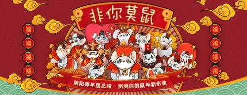 """网易大神x《阴阳师》年度总结""""非你莫鼠""""上线,测鼠年形象,抽"""