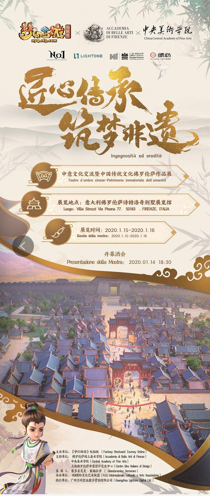 为世界展现中华之美,海外媒体盛赞《梦幻西游》电脑版出海文化