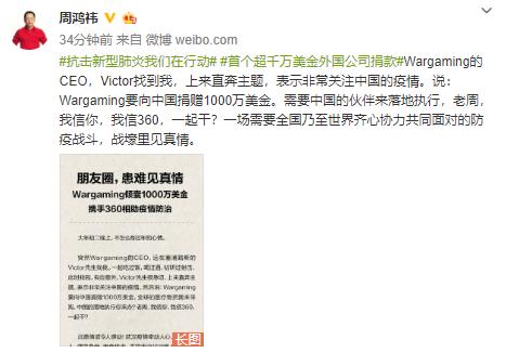来自境外的疫情援助 《坦克世界》开发商向中国
