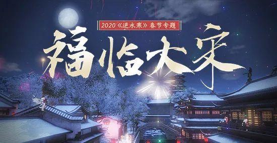 突发:《逆水寒》启动点卡全免!春节活动延长!