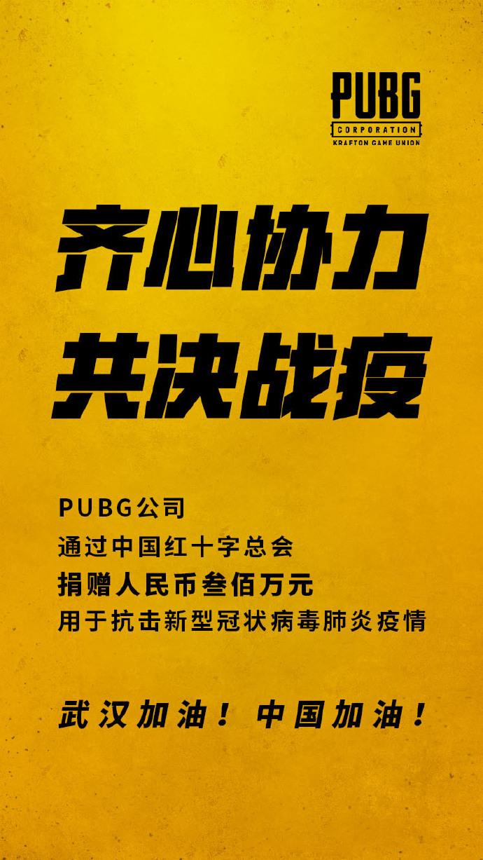 抗击新型肺炎疫情 《绝地求生》PUBG公司宣布捐款300万