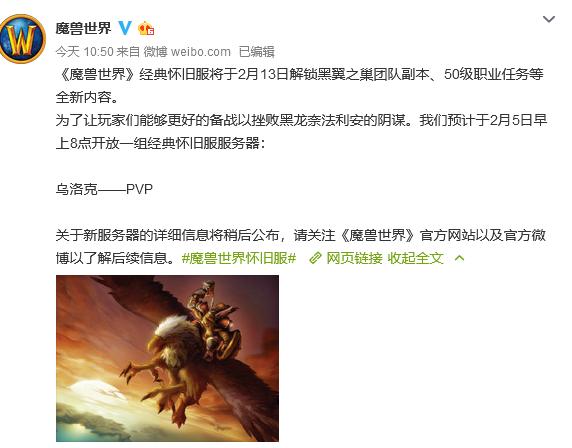 """《魔兽世界》经典怀旧服明日新增PVP服务器""""乌洛克"""""""