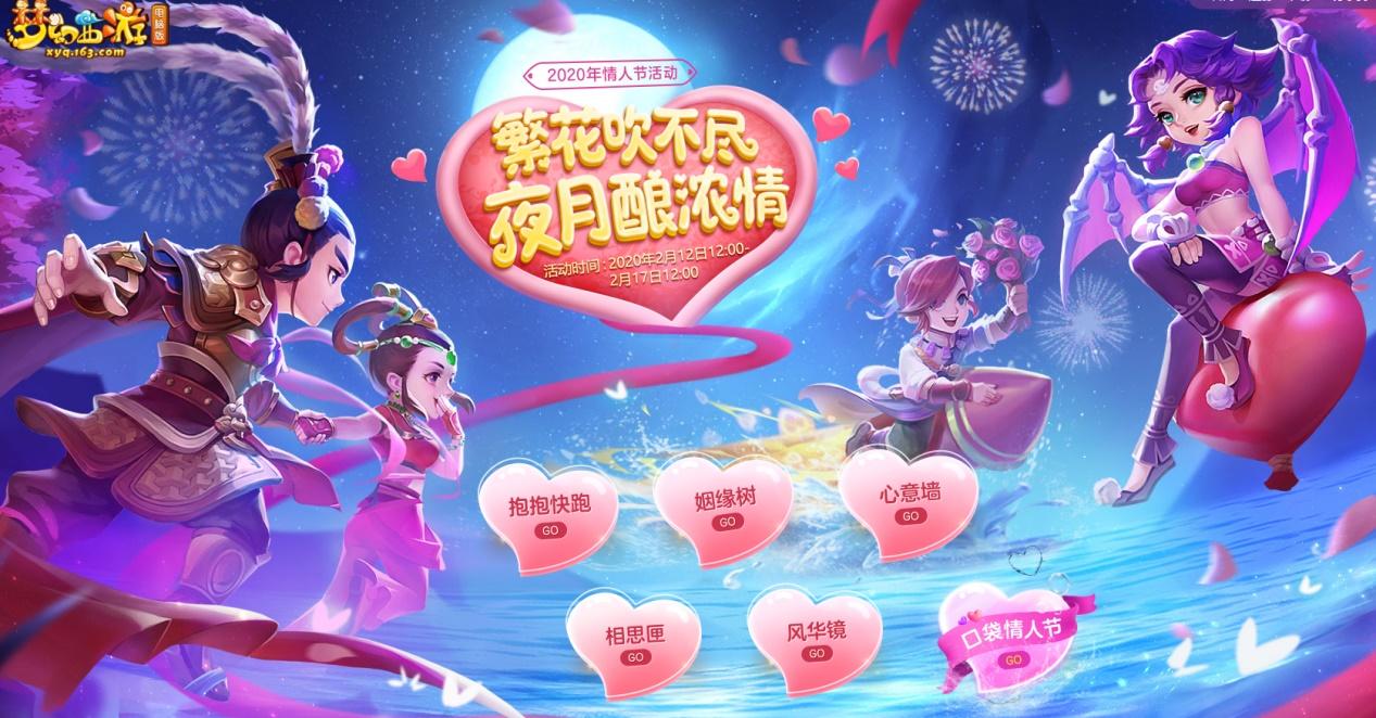 《梦幻西游》电脑版情人节活动即将甜蜜上线